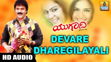 Devare Dharegiliyali Song Lyrics