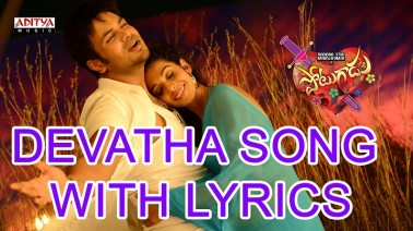 Devatha Song Lyrics