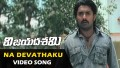 Devathaku Song Lyrics