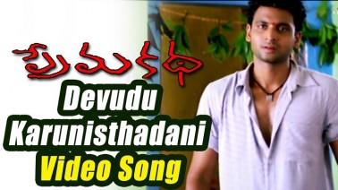 Devudu Karunistadani Song Lyrics