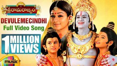 Devulle Mechchindi Song Lyrics