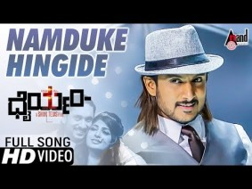 Namduke Hingede Song Lyrics