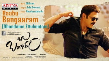 Dhandame Ettukuntam Song Lyrics