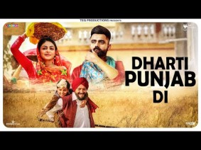 Dharti Punjab Di Song Lyrics