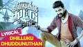 Dhilluku Dhuddunuthan Song Lyrics