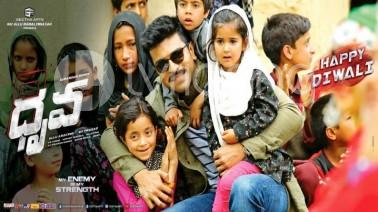 Dhruva songs lyrics