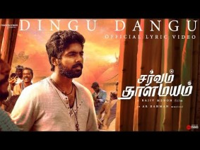 Dingu Dongu Song Lyrics