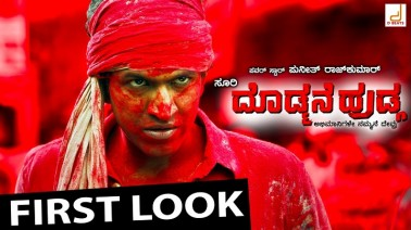 Doddmane Hudga Lyrics