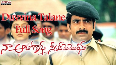 Duvvina Talane Song Lyrics