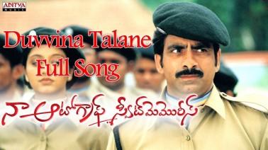 Duvvina Talane Song Lyrics
