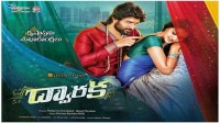 Dwaraka Lyrics
