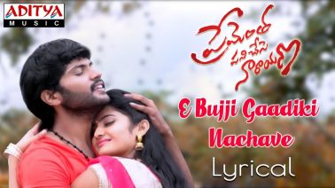 E Bujji Gaadiki Nachave Song Lyrics