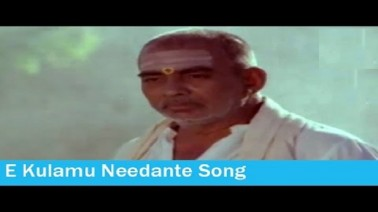 E Kulamu Needante Song Lyrics
