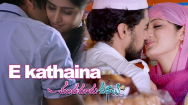 E Kadha Song Lyrics