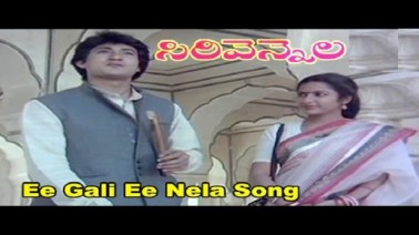 Ee Gaali Ee Nela Song Lyrics