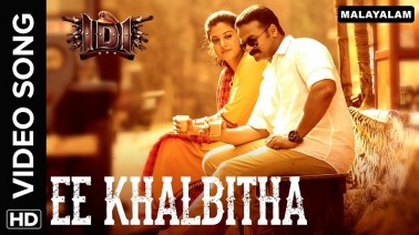 Ee Khalbitha Song Lyrics