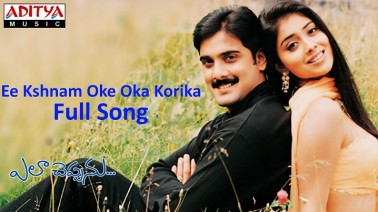 Ee Kshanam Okeoka Song Lyrics