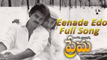 Ee Naade Yedo Ayyindhi Song Lyrics