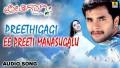 Ee Preethi Manasugala Song Lyrics