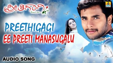 Ee Preethi Manasugala Song Lyrics