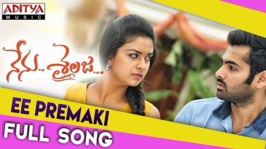 Ee Premaki Song Lyrics
