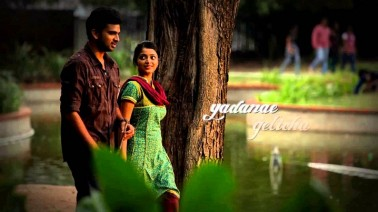 Ee Sargamalo Song Lyrics