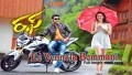 Ee Vennela Bommani Song Lyrics