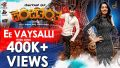 Ee Vayasalli Song Lyrics