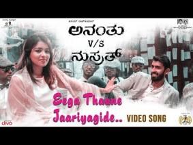 Eega Thaane Jaariyagide Song Lyrics