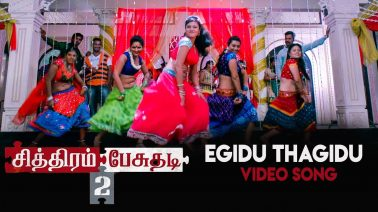 Egidu Thagidu Song Lyrics