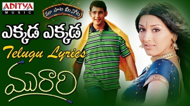 Ekkada Ekkada Song Lyrics