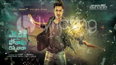 Ekkadiki Pothavu Chinnavada songs lyrics
