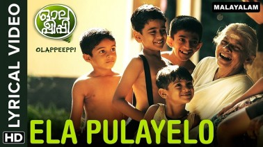 Ela Pulayelo Song Lyrics