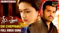 Em Cheppanu Song Lyrics