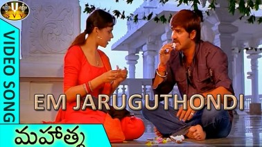 Em Jaruguthondo Song Lyrics
