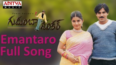 Emantaro Song Lyrics