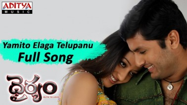 Emito Elaga Telapanu Song Lyrics
