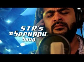 En Aaloda Seruppa Kaanom Song Lyrics