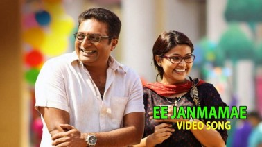 E Janmame Ruchi Song Lyrics