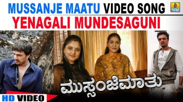 Enaagali Song Lyrics