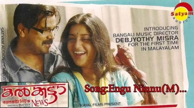 Engu Ninnu Vannu Song Lyrics