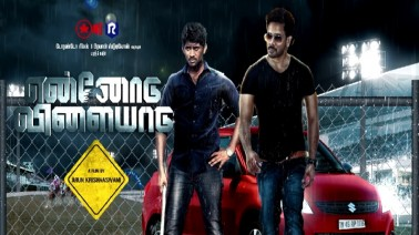 Ennodu Vilayadu Lyrics