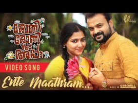 Ente Maathram Song Lyrics