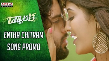 Entha Chitram Kada Song Lyrics