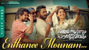 Enthanee Mounam Song Lyrics