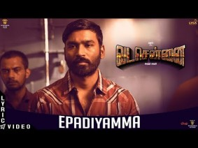 Epadiyamma Song Lyrics