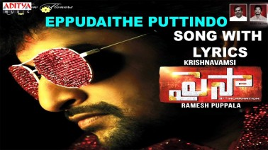 Eppudaithe Puttindo Song Lyrics