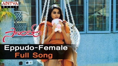 Yeppudu ( Female ) Song Lyrics