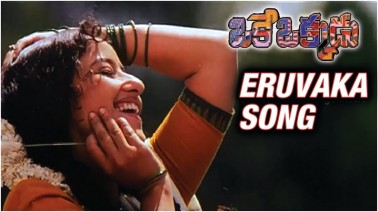 Eruvaaka Song Lyrics