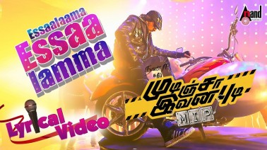 Essaalaama Song Lyrics